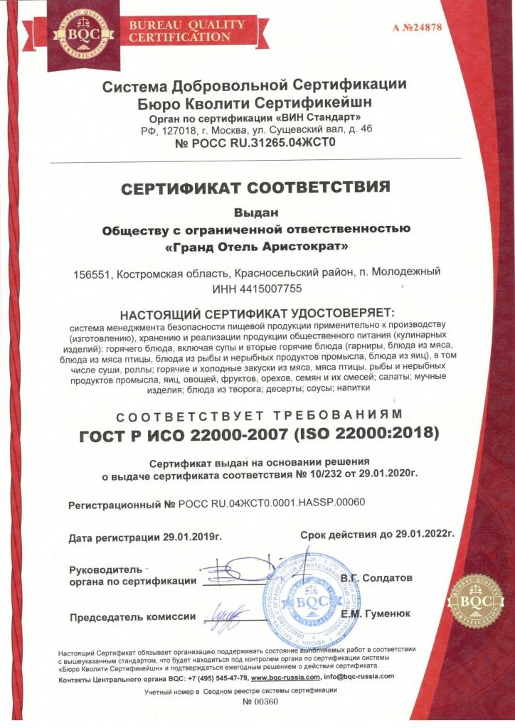 Сертификат ISO 22000:2018 | Гранд Отель «АРИСТОКРАТЪ»